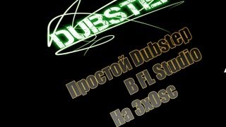 Простой Dubstep на 3xOsc в FL Studio (Simple Dubstep 3xOsc in FL Studio)