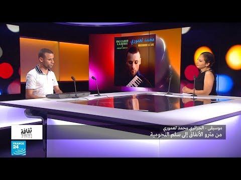 الفنان الجزائري محمد لعموري: -كنت آمل أن أقابل الشاب حسني قبل وفاته-  - 15:00-2019 / 11 / 11