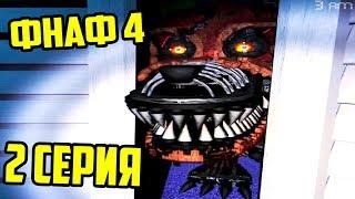 ФОКСИ В ШКАФУ - ФНАФ 4 ПРОХОЖДЕНИЕ / Five Nights at Freddy's 4