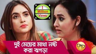 দুই মেয়ের মাথা নষ্ট করা ঝগড়া, দেখলে অবাক হয়ে যাবেন! দেখুন - Bangla Funny Video - Boishakhi TV Comedy