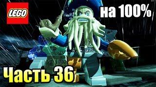 LEGO Пираты Карибского Моря {PC} прохождение часть 36 — ВОДОВОРОТ на 100%