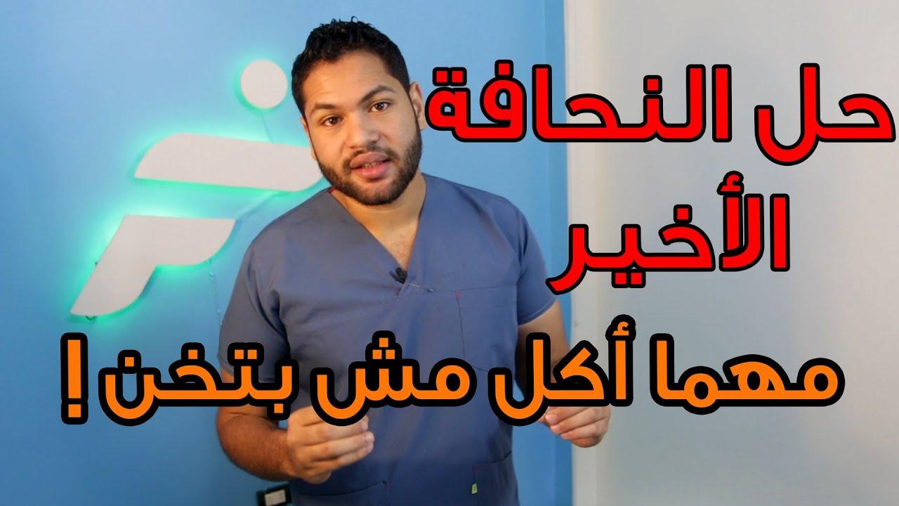 الحل الاخير للنحافة | كيفية زيادة الوزن |علاج النحافة دكتور كريم رضوان