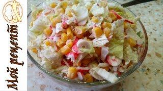 Легкий крабовый салат. РЕЦЕПТ