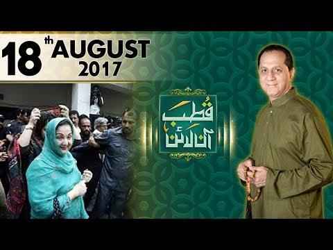 Qutb Online SAMAA TV - Bilal Qutb - 18 Aug 2017