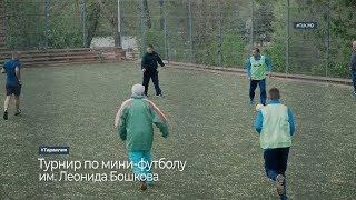 Турнир по мини-футболу им. Леонида Бошкова