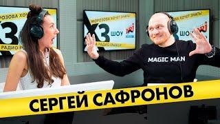 Сергей Сафронов: про хейт после Битвы экстрасенсов, травмы во время фокусов и заказы от мафии