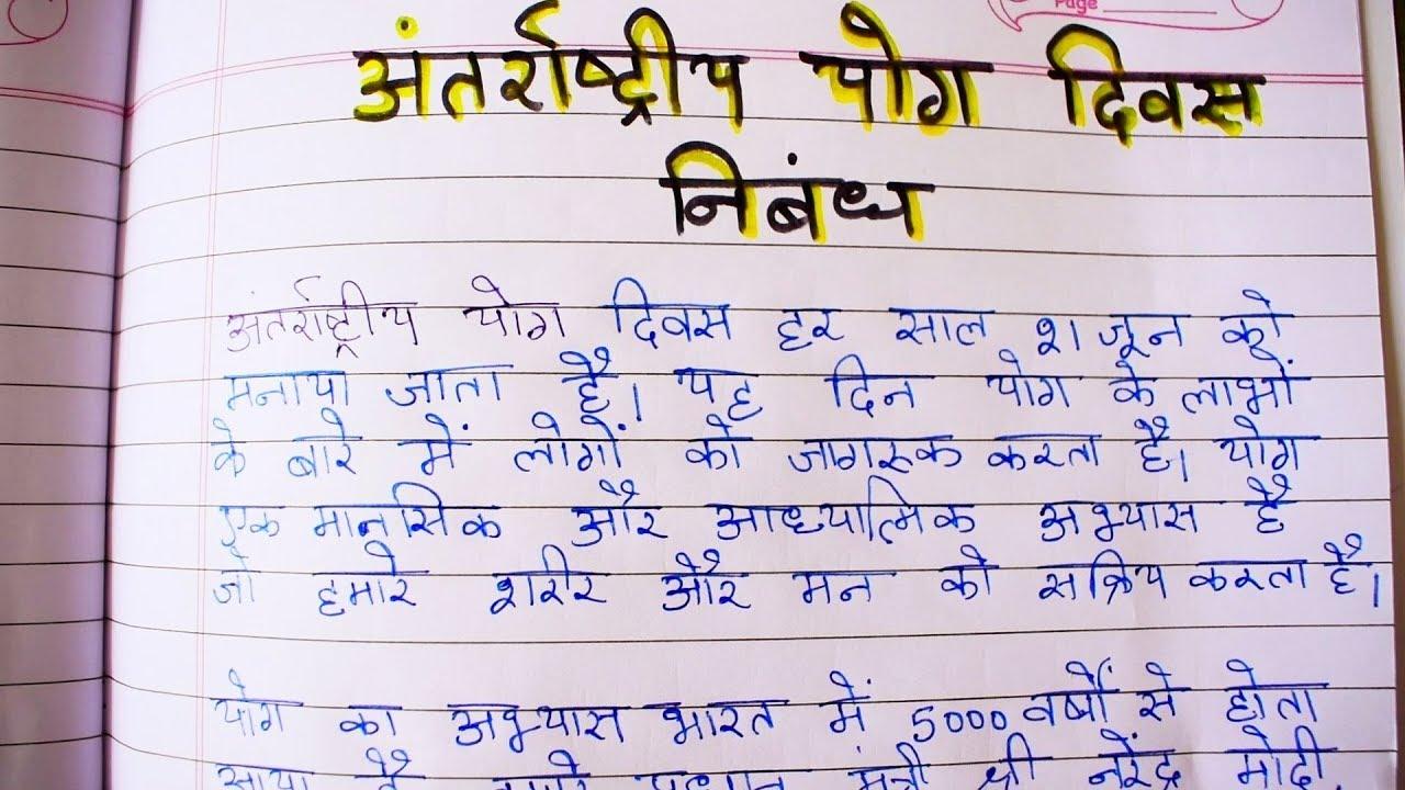 june   hindi essay on  international yoga dayworld yoga day