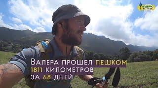 Десантник, который троллил Стрелкова и прошел пешком половину Европы: Валера Ананьев