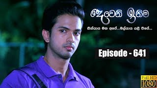 Deweni Inima | Episode 641 23rd July 2019 Thumbnail