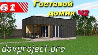 Стоимость строительства гостевого дома. Часть - 2