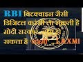 RBI Launching INDIAN CRYPTO CURRENCY as BITCOIN ll LAXMI CRYPTO COIN ll