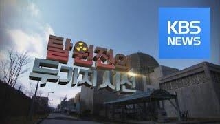 [시사기획 창] 탈원전의 두 가지 시선 / KBS뉴스(News)