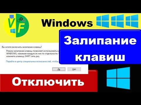 Как убрать залипание клавиш: отключить залипание клавиш Windows 10?