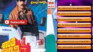 Shanti Kranti Telugu Movie Full Songs | Jukebox | Nagarjuna Akkineni, Juhi Chawla