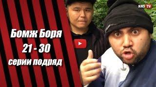 сериал Бомж Боря   21 - 30 серии подряд