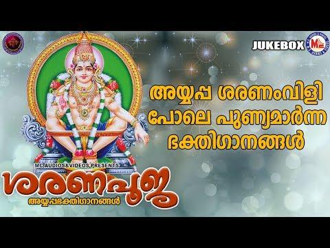 ശരണ-പൂജ- അയ്യപ്പ-ഭക്തിഗാനങ്ങൾ- hindu-devotional-songs-malayalam