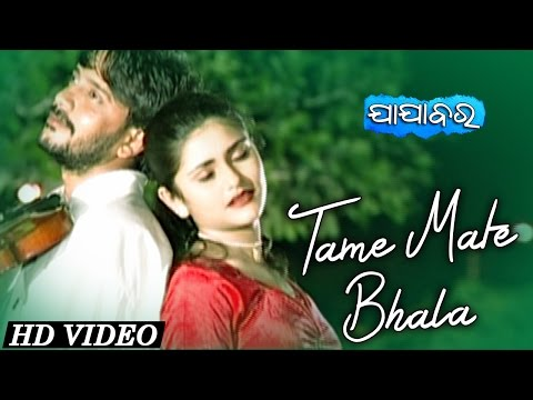 TAME MOTE BHALA | Romantic Song | Nibedita | SARTHAK MUSIC