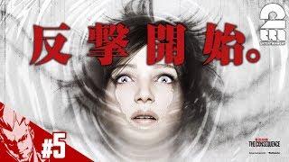 #5【ホラー】弟者の「サイコブレイク:ザ・コンセクエンス」【2BRO.】 thumbnail