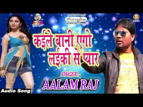 कइले बानी एगो लईकी से प्यार Kaile Bani Ego Laiki  Se Pyar # Aalam Raj # New  Song 2017