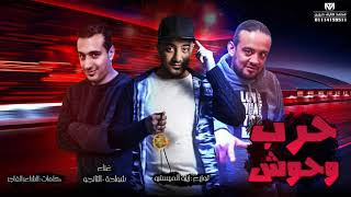 مهرجان حرب وحوش | حمو التانجو - شواحة ابو كمال | توزيع زيزو المايسترو 2018