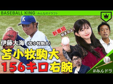 アマチュア野球に特化した新番組『みんなのドラフト』が遂に始動! 高校野球を中心に現地取材はもちろんのこと、プレー映像を混じえてお届けします! 日本の一大イベント「 ...