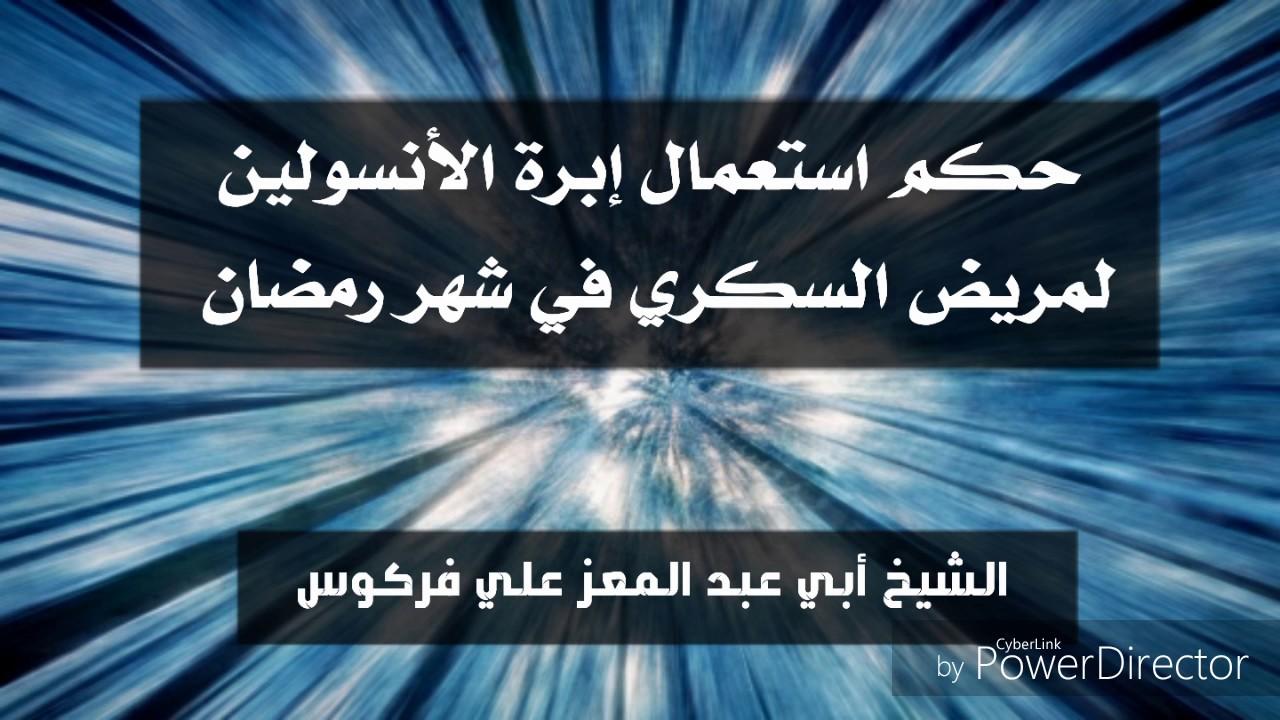 حكم استعمال إبرة الأنسولين لمريض السكري في شهر رمضان الشيخ أبي عبد المعز علي فركوس Youtube