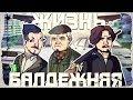 ЖИЗНЬ БАЛДЕЖНАЯ - МОНТАЖ GTA RPBOX (Руди, Морган, Сасидж)