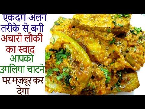 - Achari Lauki - Shahi Loki - Lauki Recipe - Ghiya ki Sabzi
