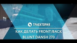 Как делать front blunt и back blunt danish 270. Видео урок.