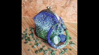 Сумочка - Кошелек из бисера (1 часть). Процесс вязания с бисером. Бисеровязание.