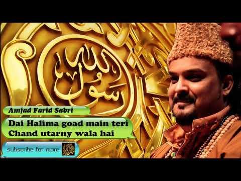 Dai Halima goad main teri Chand utarny wala hai - Urdu Audio Naat - Amjad Farid Sabri