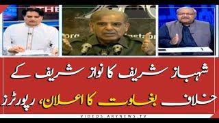 ''Shehbaz decides not to follow Nawaz,'' says Sabir Shakir