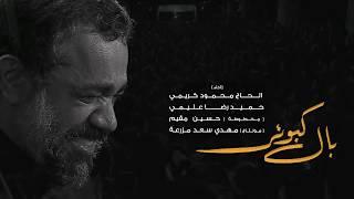 مگه یادم میره ؟!   حاج محمود كريمي و حميد رضا عليمي