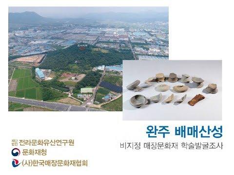 2017년도 비지정 매장문화재 학술발굴조사-완주 배매산성(전라문화유산연구원)