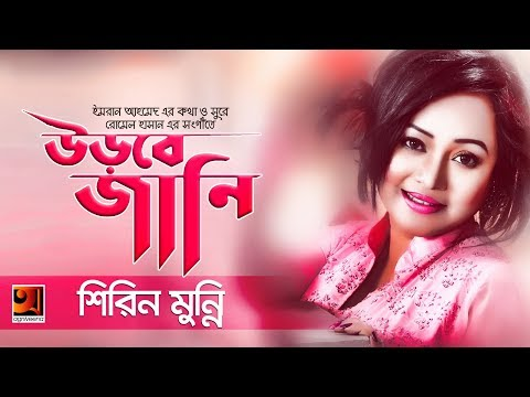 urbe-jani-|-by-shirin-munni-|-new-bangla-song-2019-|-official-music-video-|-☢-exclusive-☢