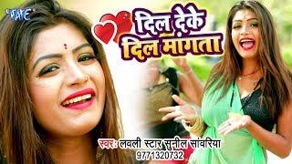 Lovely Star Sunil Sawariya का सुपरहिट #Video_Song - Dil De Ke Dil Mangata - Bhojpuri Song