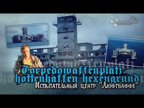 Сталк с МШ. Испытательный комплекс «Люфтваффе». Адский заплыв. TWP. Torpedownia Gdynia