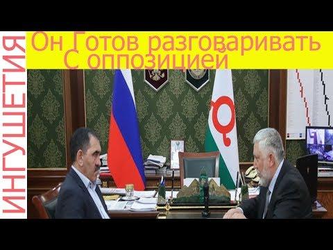 Глава Ингушетии заявил,