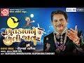 Bhutkalne Bhuli Jav ||Dhirubhai Sarvaiya ||New Gujarati Jokes 2019||Video||Ram Audio