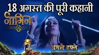 Full Story Of 18th August Naagin 3 Latest Update NAAGIN 3