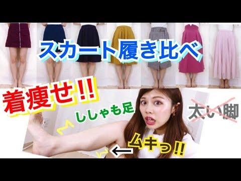 【着痩せ】太い脚をカバーできるのはどの丈?スカート履き比べ◆ふくらはぎがししゃも足でお悩みの方へ!池田真子 コーデ