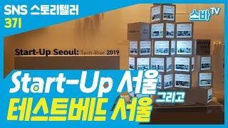 스타트업 서울 Tech Rise 2019 & 테스트베드…