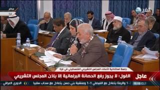 قرارات الرئيس الفلسطيني برفع الحصانة عن النواب منعدمة وفاقدة للشرعية