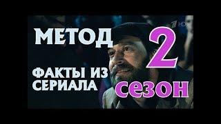 ЭФФЕКТНЫЕ И ИНТЕРЕСНЫЕ ФАКТЫ СЕРИАЛА МЕТОД 2 СЕЗОН