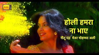 holi hamraa na bhaawe   holi classical song   neetu chandraa ali shah   champaran talkies