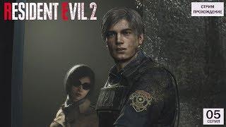 Resident Evil 2 \\ Шпион, выйди вон \\ #5
