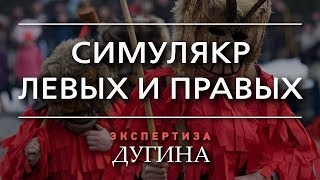 Александр Дугин. Ряженые коммунисты и фальшивые консерваторы на службе либералов