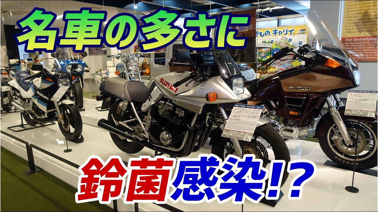【バイクのふるさと】「スズキ歴史館」探訪!【浜松】