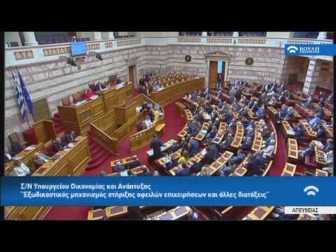 Κ.Μητσοτάκης(Πρόεδρος ΝΔ)(Εξωδικαστικός μηχανισμός στήριξης οφειλών επιχειρήσεων)(28/04/2017)