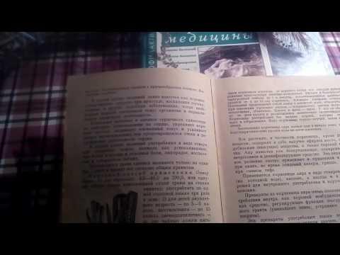 Корень аира, описание и лечебное применение